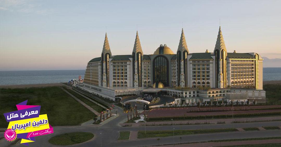 هتل 5 ستاره دلفین امپریال انتالیا