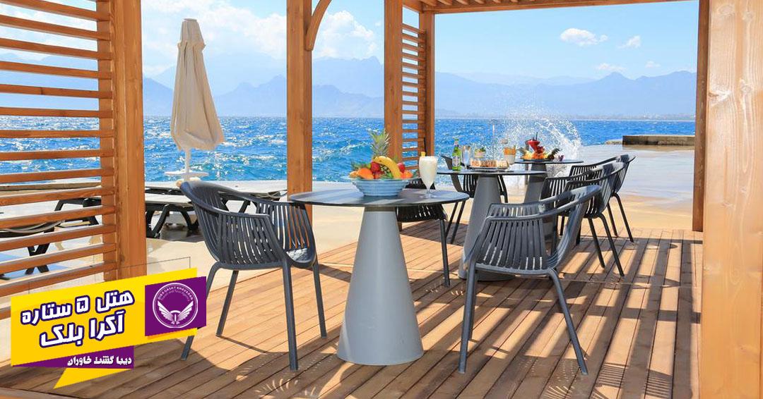 هتل 5 ستاره آکرا در منطقه بلک آنتالیا