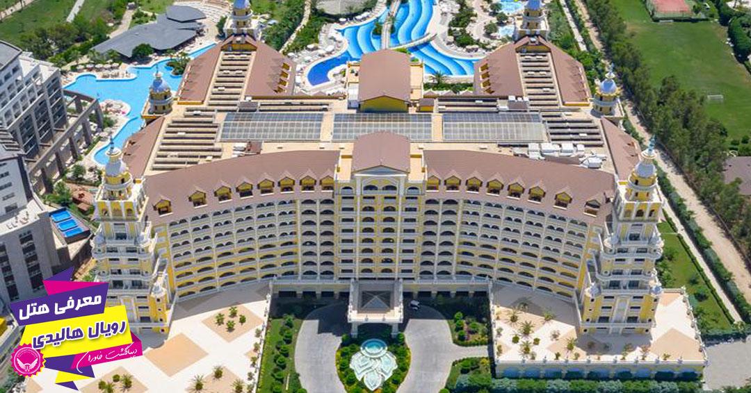 اطلاعات هتل رویال هالیدی آنتالیا