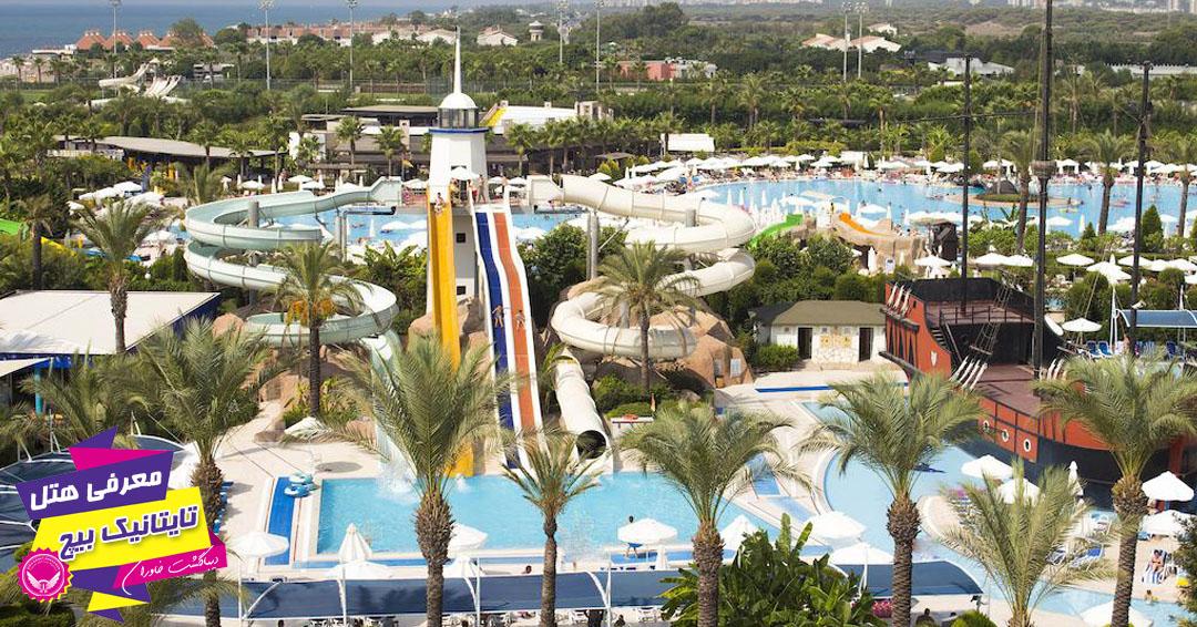اطلاعات هتل تایتانیک انتالیا