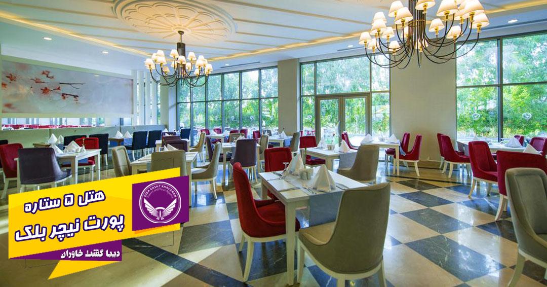 رستوران هتل 5 ستاره پورت نیچر آنتالیا