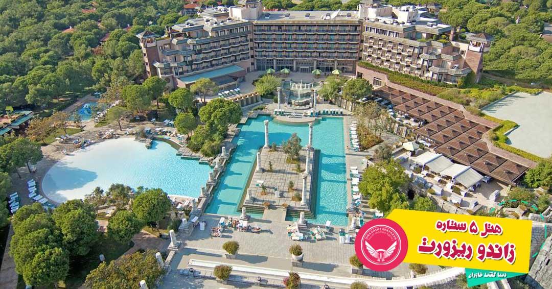 هتل زاندو ریزورت آنتالیا