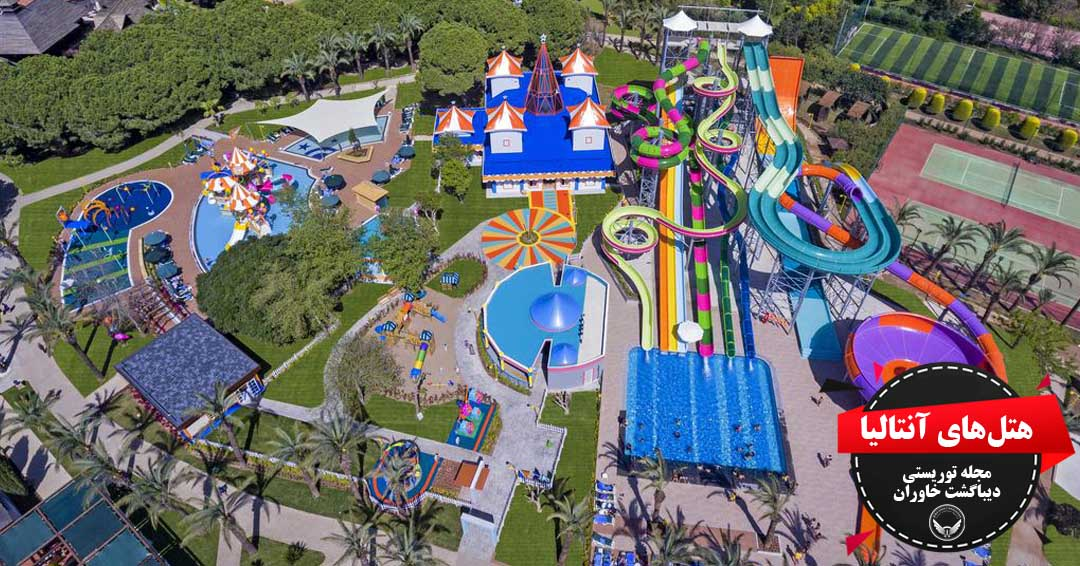 پارک آبی هتل IC Green Palace آنتالیا