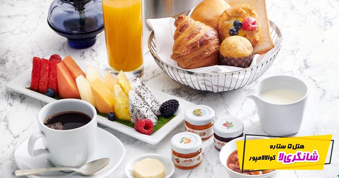 صبحانه رستوران های هتل شانگریلا کوالالامپور