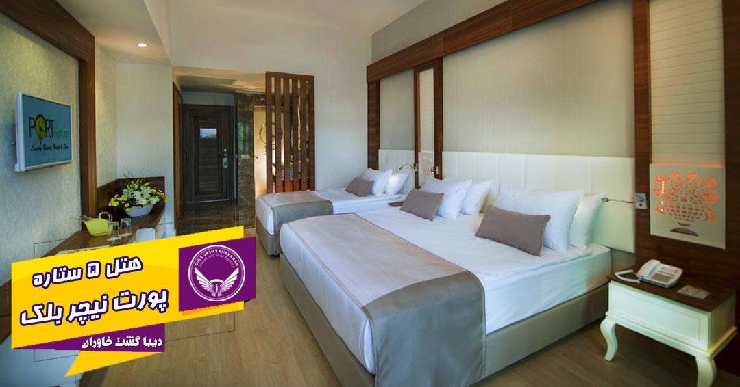 اتاق هتل لوکس پورت نیچر آتالیا ترکیه