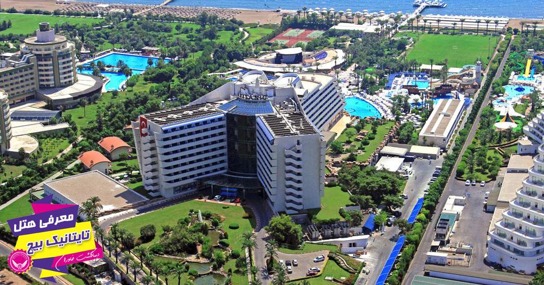 هتل 5 ستاره لوکس تایتانیک بیچ لارا