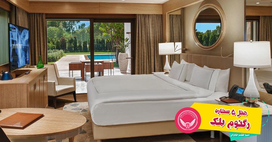 اتاقهای هتل 5 ستاره تاپ رگنوم بلک