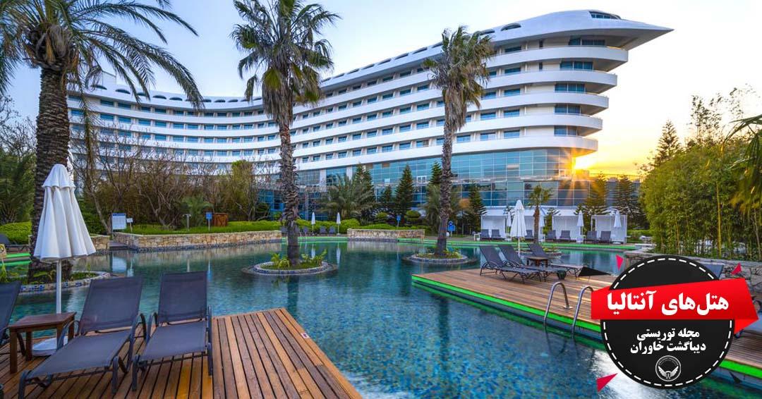 اطلاعات هتل CONCORDE آنتالیا