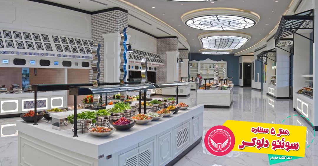 هتل سوئنو دلوکس 5 ستاره
