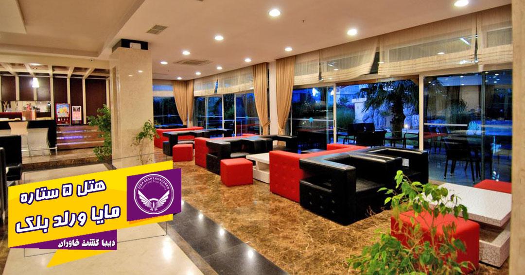 هتل مایا ورلد آنتالیا