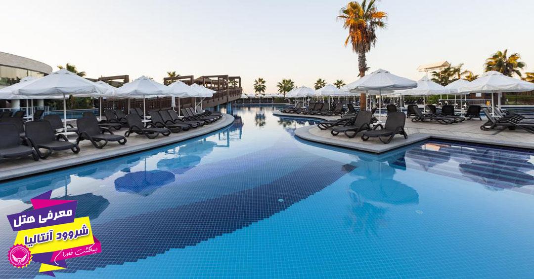 هتل شروود آنتالیا