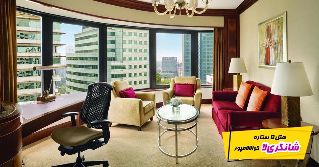 اتاقهای هتل 5 ستاره شانگریلا کوالالامپور
