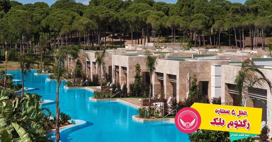 هتل 5 ستاره تاپ رگنوم آنتالیا