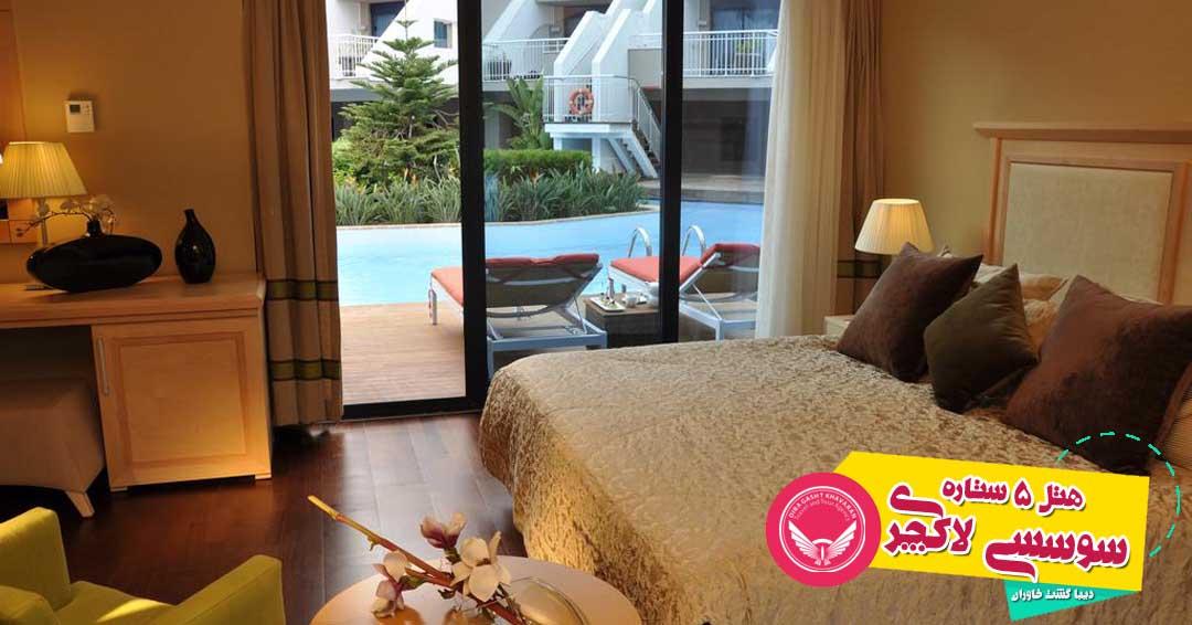 اتاقهای هتل سوسسی آنتالیا