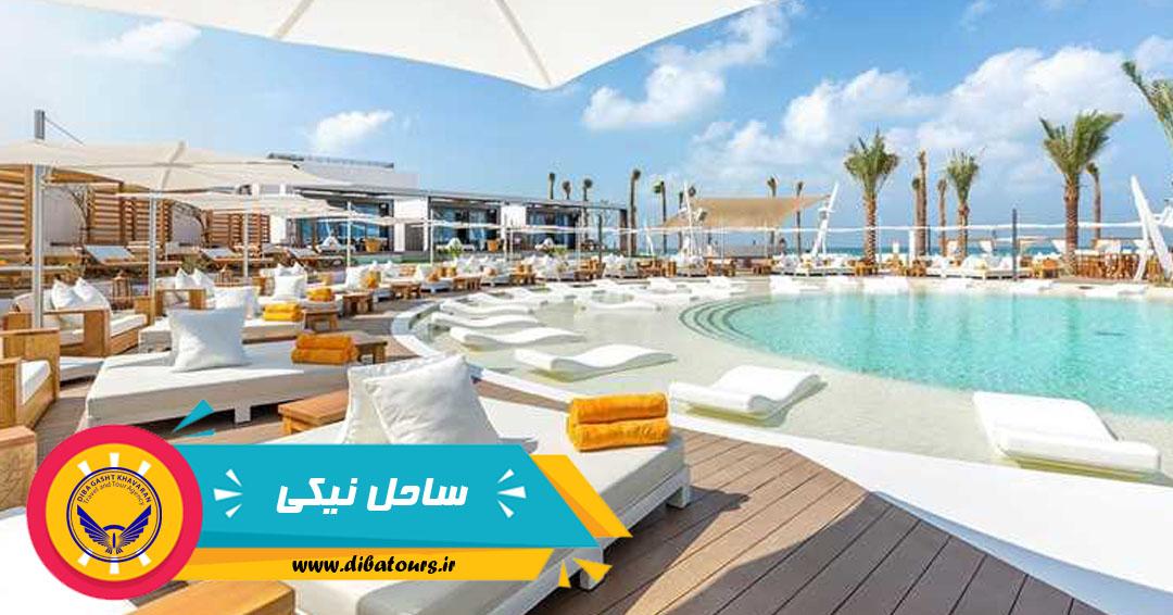 ساحل نیکی دبی