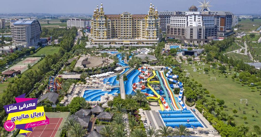 نمای بیرونی هتل رویال هالیدی آنتالیا