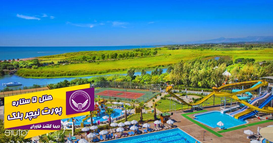 هتل 5 ستاره پورت نیچر آنتالیا