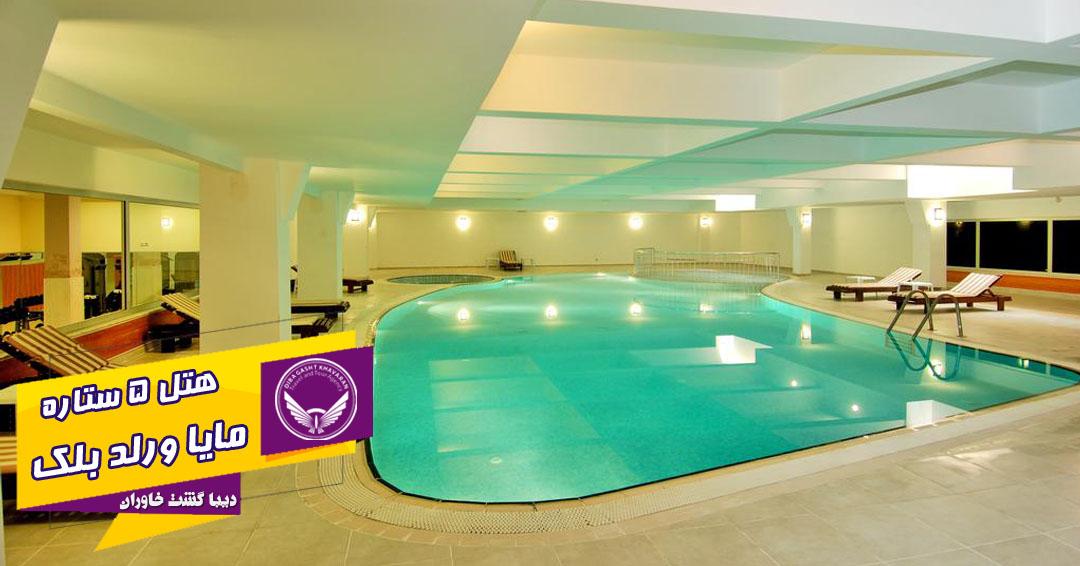 استخر سرپوشیده هتل مایا ورلد آنتالیا