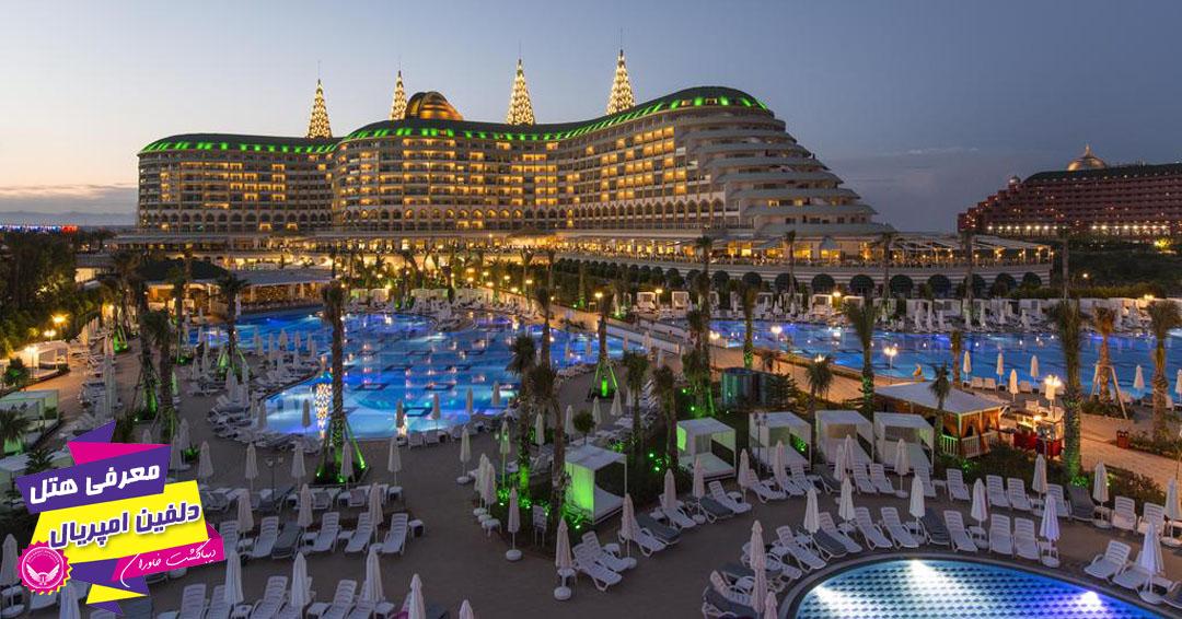 هتل 5 ستاره دلفین امپریال آنتالیا