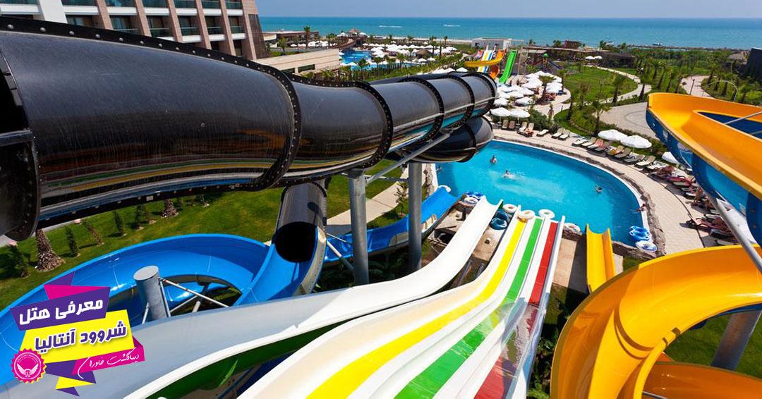 پارک آبی و استخر هتل شروود آنتالیا
