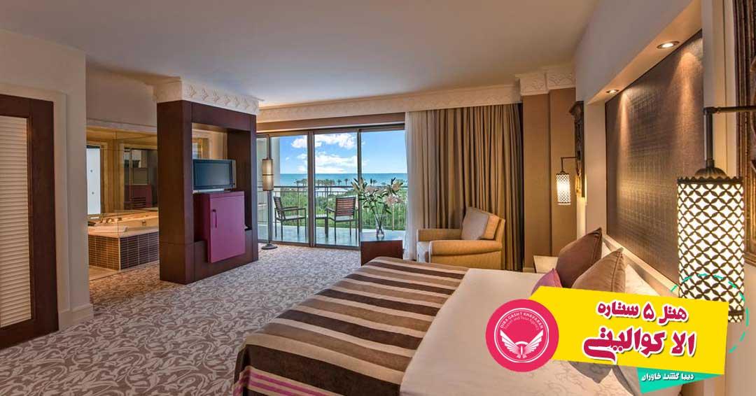 اتاقهای هتل الا کوالیتی آنتالیا