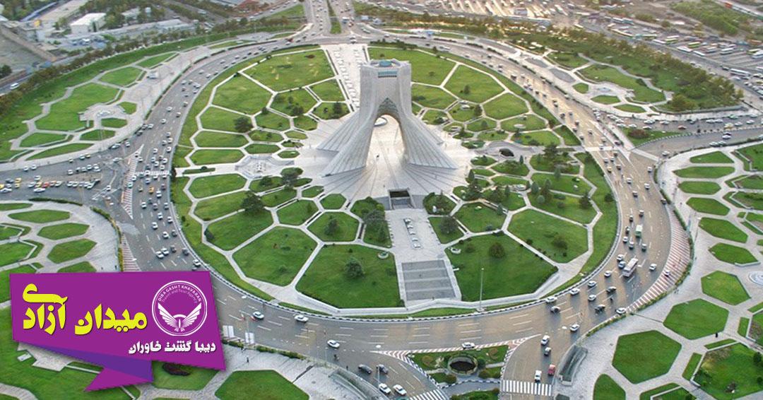 تهرانگردی میدان ازادی