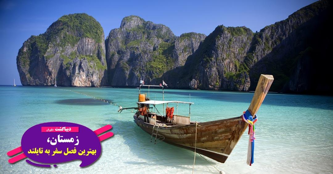 آب و هوای تایلند در زمستان