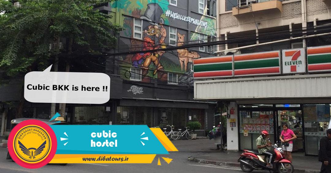 هاستل کیوبیک بانکوک تایلند