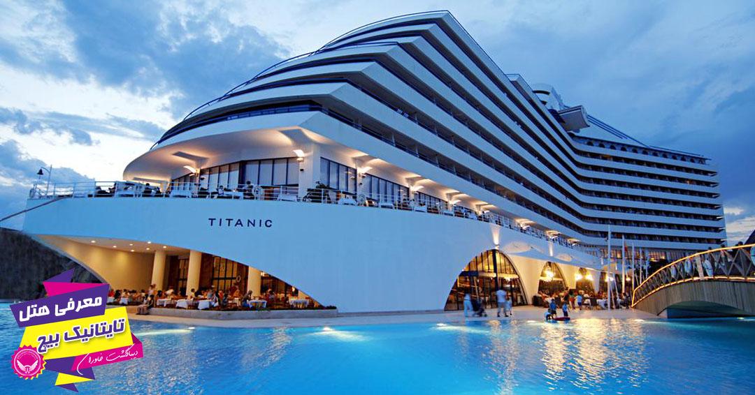اطلاعات کامل هتل لوکس تایتانیک بیچ لارا