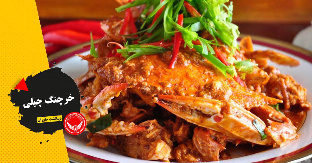 خرچنگ چیلی، غذای معروف سنگاپور