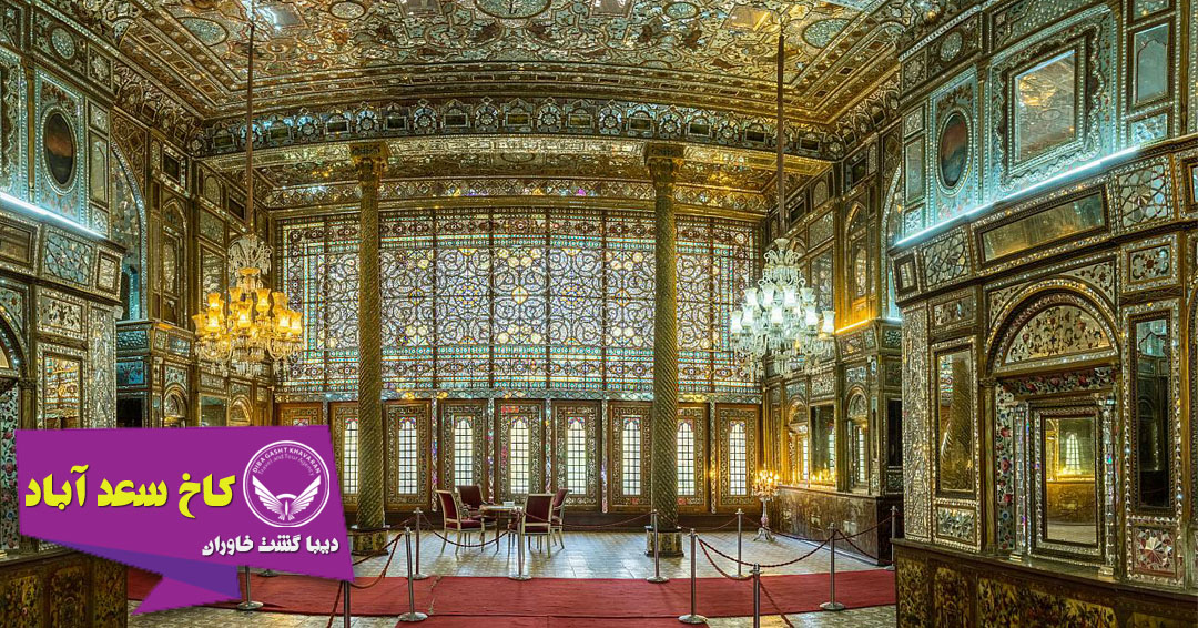 تهرانگردی کاخ سعد آباد