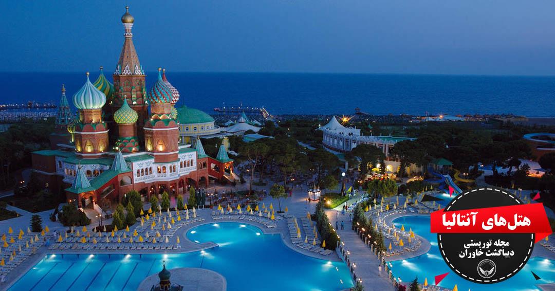 هتل آستریا کرملین آنتالیا