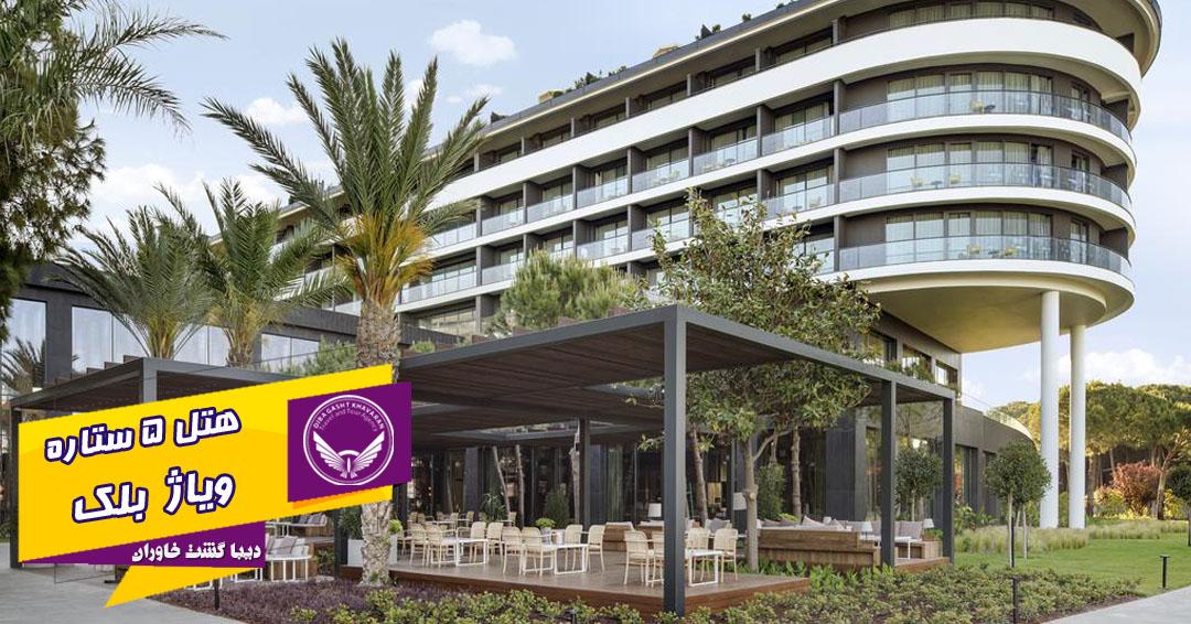 هتل ویاژ بلک آنتالیا