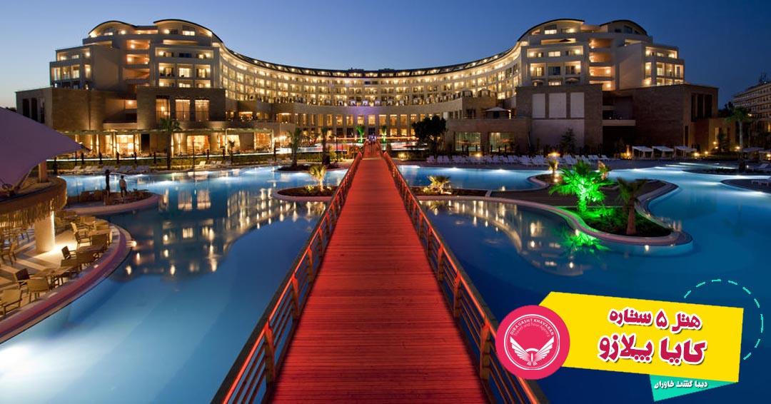 هتل 5 ستاره کایا پلازو آنتالیا