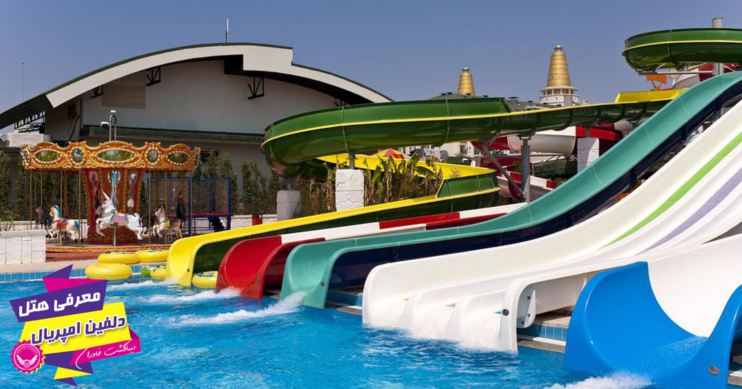 پارک آبی هتل دلفین امپریال آنتالیا