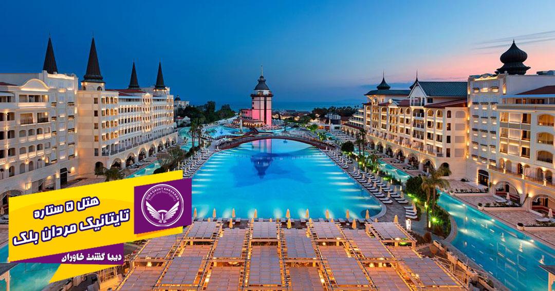 هتل تایتانیک مردان