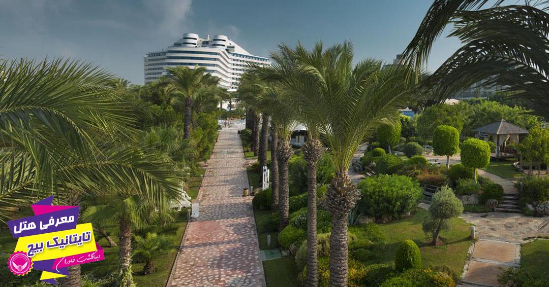 معرفی هتل Titanic Beach Lara