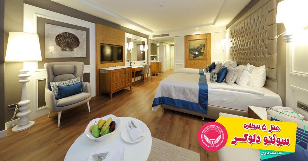 اتاقهای هتل سوئنو بلک