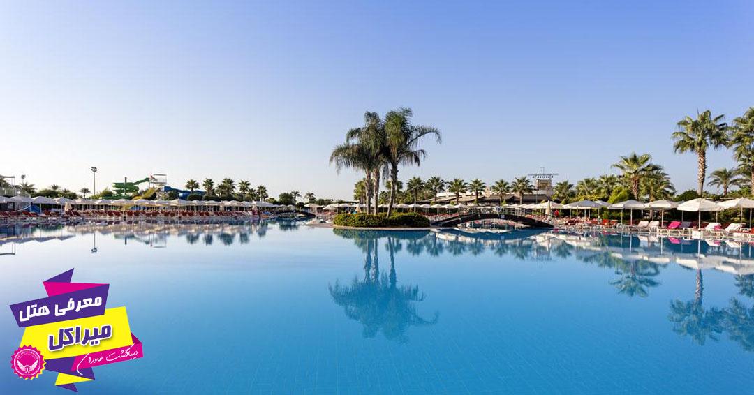 هتل 5 ستاره میراکل آنتالیا