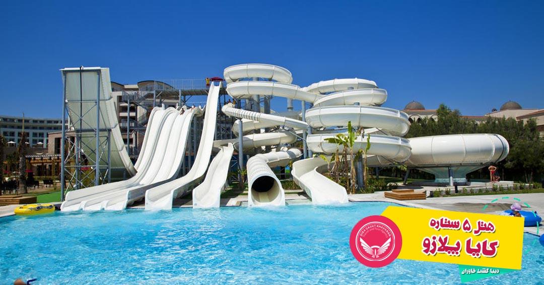 پارک آبی هتل کایو پلازو بلک