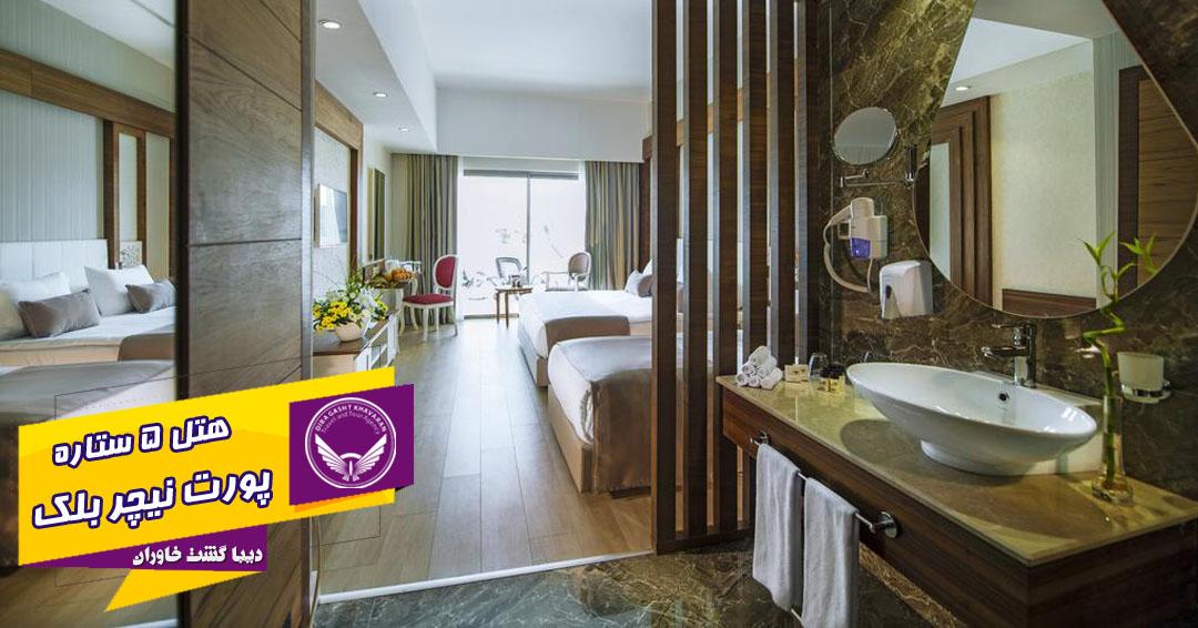هتل لوکس پورت نیچر آنتالیا
