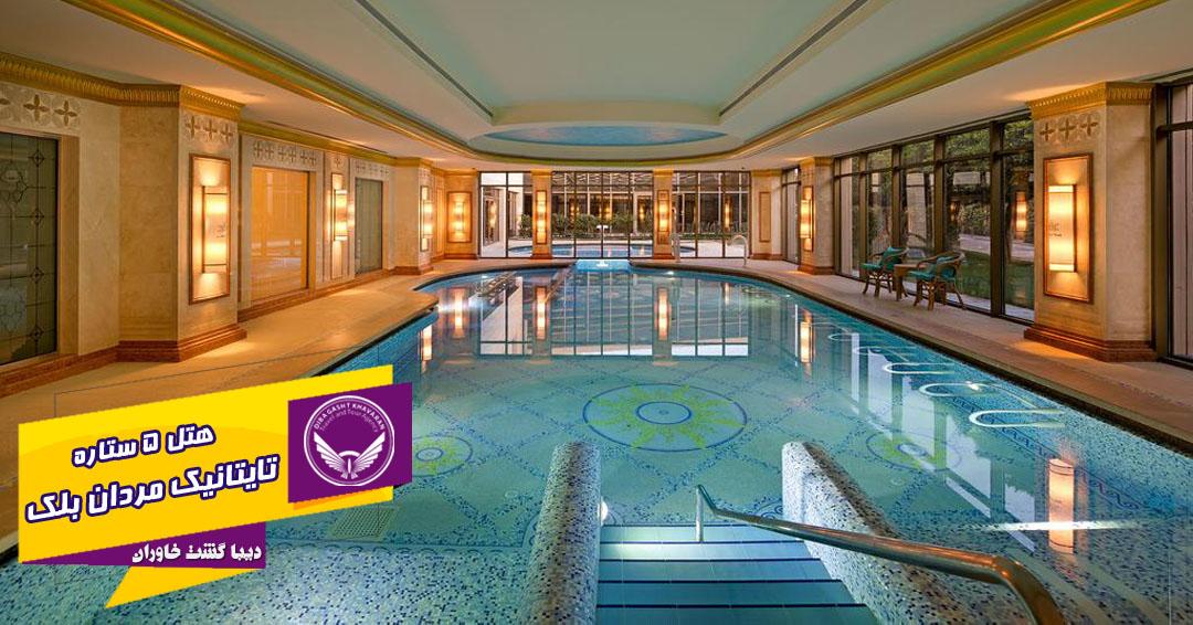 استخر هتل تایتانیک مردان آنتالیا