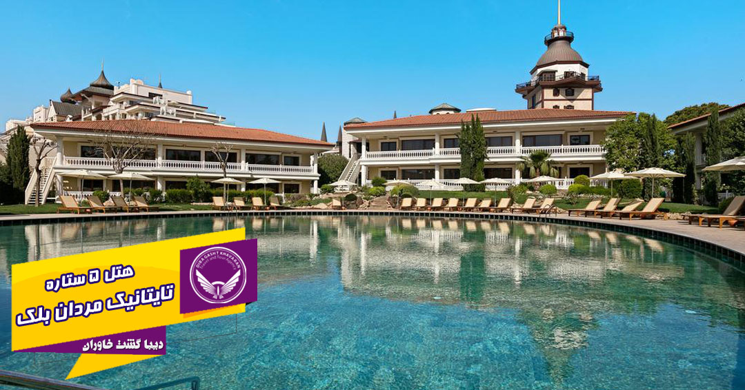 استخر روباز هتل تایتانیک مردان آنتالیا