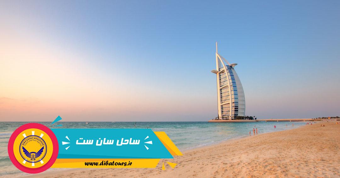 ساحل sunset دبی