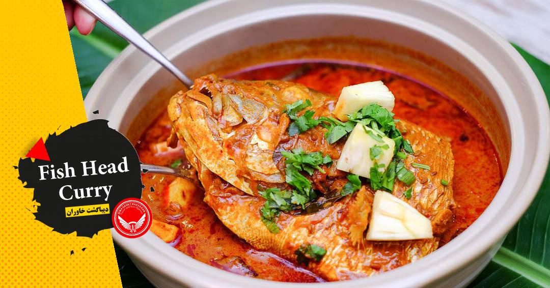 خوراک سر ماهی در سنگاپور