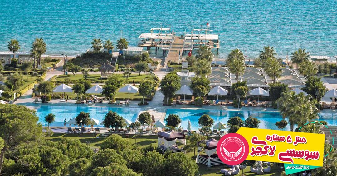 هتل 5 ستاره سوسسی لاکچری بلک