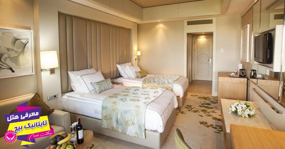 اتاق های هتل تایتانیک بیچ لارا