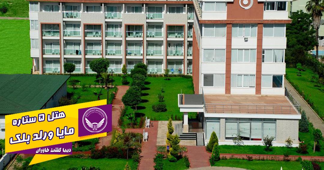 هتل 5 ستاره لوکس مایا ورلد بلک