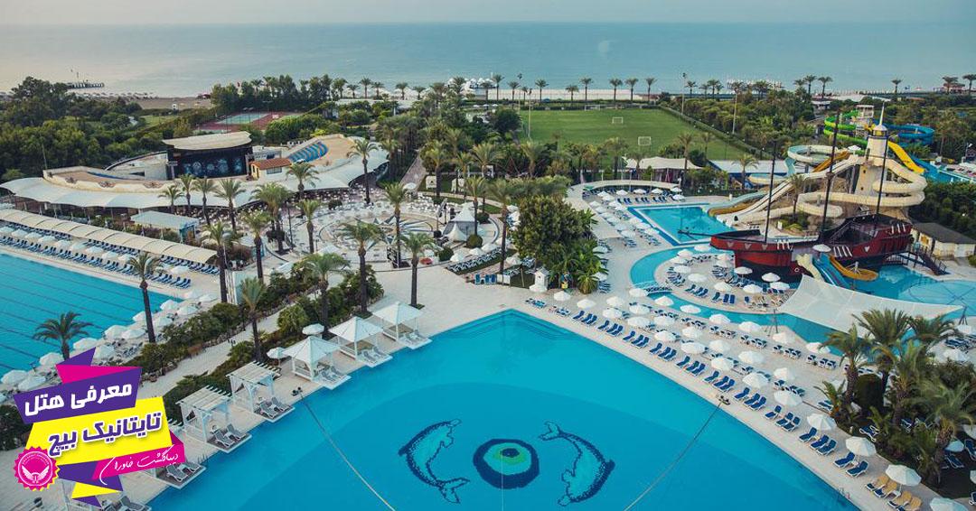 نمای بیرونی هتل زیبای تایتانیک بیچ