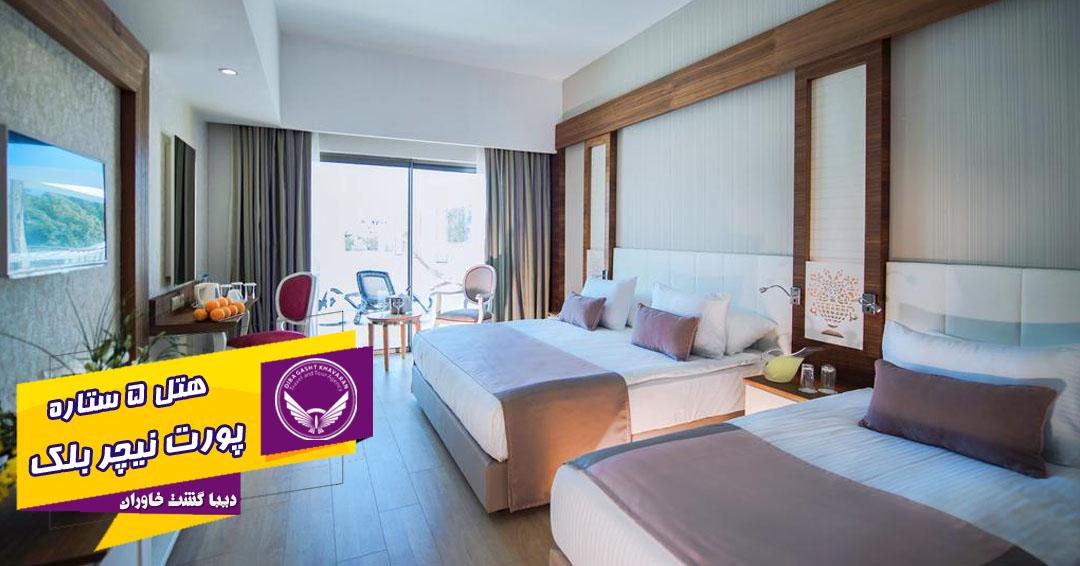 اتاقهای هتل 5 ستاره پورت نیچر آنتالیا